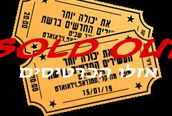 כרטיסים קטן 150119 אזלו כרטיסים