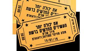 כרטיסים קטן 150119