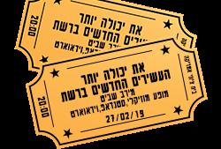כרטיסים קטן 270219