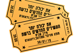 כרטיסים קטן 300119
