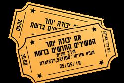 כרטיסים-קטן-250519